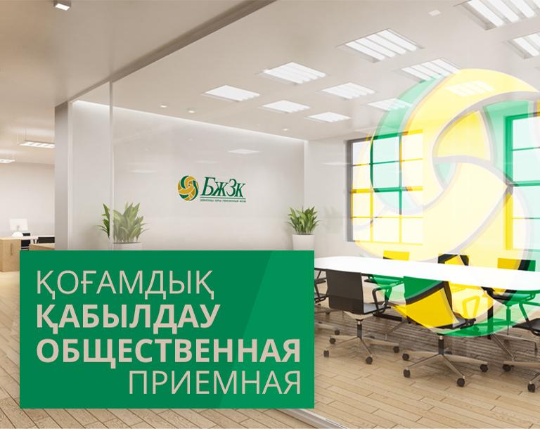 Пенсионный фонд казахстана личный кабинет как получить накопительную пенсию что для этого нужно