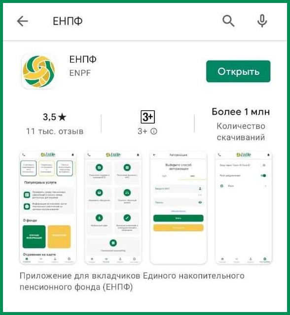 пенсионный фонд нпф казахстан личный кабинет как проверить